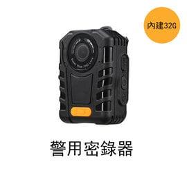 〔建構3C〕I826 警員密錄器 蒐證器 紀錄器 執法儀 ^(32G^)