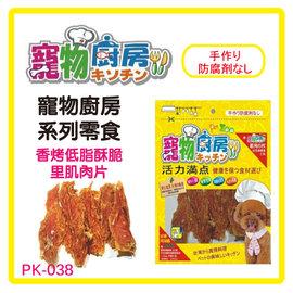 ~省錢季~寵物廚房零食 香烤低脂酥脆里肌肉片~150g~^(PK~038^)~120元 g