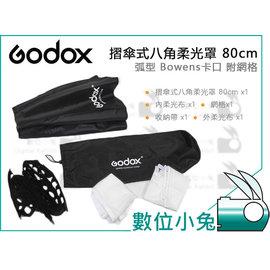 小兔~GODOX 快收摺傘式八角柔光罩 80cm~弧型 Bowens 網格 銀底二層柔光布