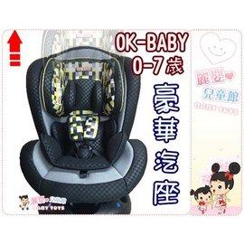 麗嬰兒童玩具館~OK BABY-嬰幼成長型汽車安全座椅-0-7歲旗艦款豪華汽座.頭枕上下可調高低