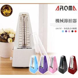 【小麥老師樂器館】節拍器 機械節拍器 機械式節拍器 AROMA AM-707 AM707 6色可選【A813】