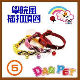 ~幸福寶貝寵物Go~ 製 DAB PET~5分,大型犬~學院風~插扣項圈^(粉.紅.黃三種