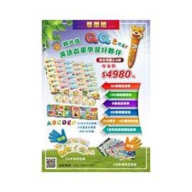 賴世雄美語啟蒙學習組(適用年齡3-8歲)