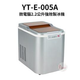 探險家戶外用品㊣YT-E-005A 微電腦高速製冰機 (銀色) 大儲冰槽戶外露營居家冰塊飲料行動冰箱電冰箱