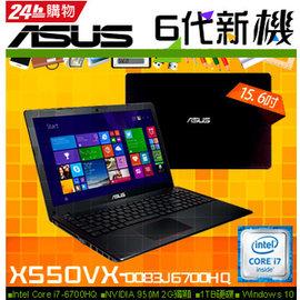 高效i7~GTX 950M獨顯~狂降兩千↘ASUS X550VX~0083J6700HQ