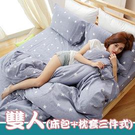 ~北歐白星~雙人三件式磨毛超細纖維床包 枕套組