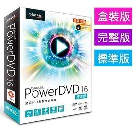 PowerDVD 16 版 NO.1多媒體影音串流播放軟體
