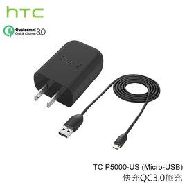 HTC 10 TC P5000~US 旅充頭 旅充 快充 支援QC3.0 Desire 2