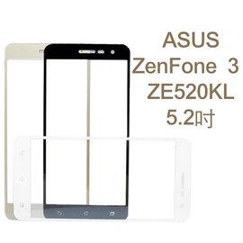 【全屏玻璃保護貼】華碩 ASUS ZenFone 3 ZE520KL/Z017DA 5.2吋 手機高透玻璃貼/鋼化膜螢幕保護貼/硬度強化防刮保護膜