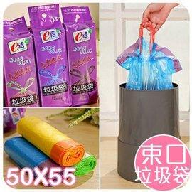 自動收口垃圾袋 加厚手提式垃圾袋 彩色抽繩式家用垃圾袋 15個/捲 【HH婦幼館】