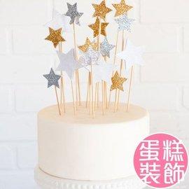 星星烘焙蛋糕插牌6個裝 婚禮甜品台裝飾牌 生日蛋糕裝飾用品【HH婦幼館】