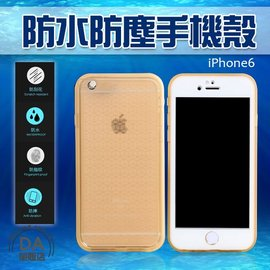 ~DA量販店~輕薄 三防 防水 防塵 防摔 手機殼 iPhone 6 6S 4.7吋 保護