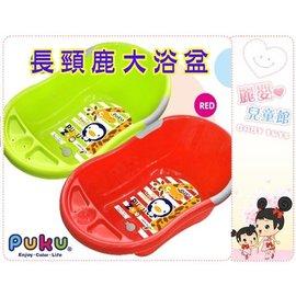 麗嬰兒童玩具館~藍色企鵝puku 17013嬰幼兒長頸鹿防滑大浴盆-沐浴澡盆-台灣製