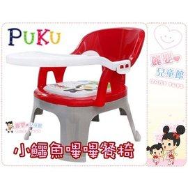 麗嬰兒童玩具館~藍色企鵝puku 30319-小鱷魚餐盤嗶嗶椅-兒童椅餐椅.啾椅-防滑椅腳