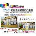 EPSON 墨水 L110 L120 L200 L210 L220 L300 L350 L