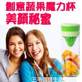 ~ 蔬果榨汁杯~ 玻璃隨行魔力杯 果汁杯