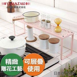 ↘原 990Kirie典雅雕花單層架^(粉紅^)~YAMAZAKI~~ ~居家衛浴餐廚收納