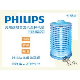 《 城市之光。City Lights》PHILIPS 飛利浦 光觸媒殺菌直立型捕蚊燈 15W E300