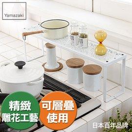 ↘原 990Kirie典雅雕花單層架^(白^)~YAMAZAKI~~ ~居家衛浴餐廚收納