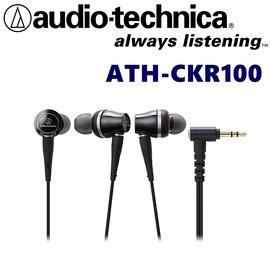 東京快遞耳機館 店面最安心 鐵三角 ATH~CKR100 耳道式耳機  CKR70 CKR