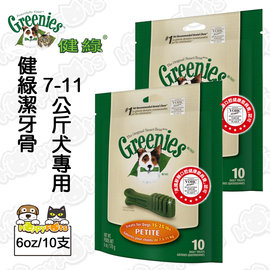 ~ 美國健綠Greenies ~健綠潔牙骨~7^~11kg犬 ~10支入~170g^(6o