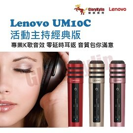 GloryKylin 耀麟國際 Lenovo 聯想 代理 UM10C麥克風 唱吧 全民K歌