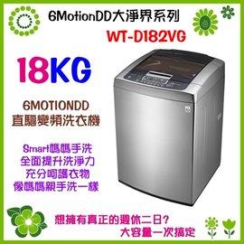 ~LG 樂金~6MotionDD直立式變頻洗衣機 典雅銀  18公斤洗衣容量 WT~D18