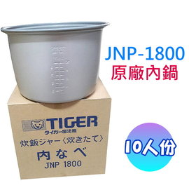 『日本原廠原裝』虎牌電子鍋內鍋10人份 JNP-1800/JNP1800