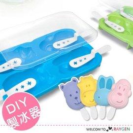 可愛4款動物造型冰棒製冰盒 雪糕 模具【HH婦幼館】