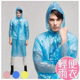 6絲加厚雨衣 PEVA超防水 旅行雨衣 純色時尚 便攜隨身防水衣【HH婦幼館】