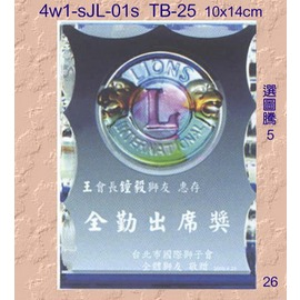 4w1~sJL~01s_獅子會~獎盃獎牌獎座 獎杯製作 水晶琉璃工坊 商家