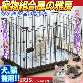 ~IRIS~IR~PCS~930寵物籠 屋雅房組