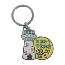 ~收藏天地~ 品~金屬鑰匙圈~墾丁燈塔(3入色)/ 旅遊 品 手信