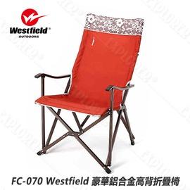 探險家露營帳篷㊣FC-070 西域Westfield 豪華鋁合金高背折疊椅 大川椅 休閒椅 摺疊椅 折疊椅 導演椅 折合椅 樂活椅