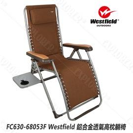 探險家露營帳篷㊣FC630-68053F 西域Westfield 鋁合金多角度高枕躺椅 抽屜式托盤 休閒椅 摺疊椅 折疊椅 導演椅 折合椅 樂活椅