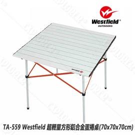 探險家露營帳篷㊣TA-559 西域Westfield 超輕量方形鋁合金蛋捲桌-大(70X70X70CM) 鋁捲桌 折合桌折疊桌