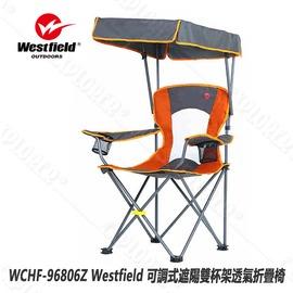 探險家露營帳篷㊣WCHF-96806Z 西域Westfield 可調式遮陽雙杯架透氣折疊椅  休閒椅 摺疊椅 折疊椅 導演椅 折合椅 樂活椅