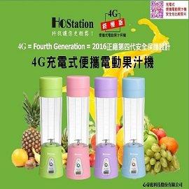 HoStation~豪站 4G充電式便攜電動果汁機