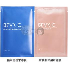 BEVY C 植萃美 白╱水潤肌保濕水導膜^(單片入^) 兩款~美麗販售機~