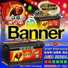 ☼ 台中苙翔電池 ►Banner倍耐 AGM電池 59201 BENZ W202 W124