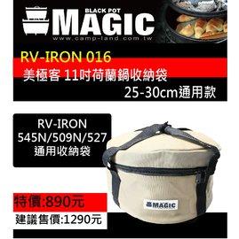 【CAMP-LAND】美極客 11吋荷蘭鍋收納袋.鑄鐵鍋加厚款收納袋.適25-30cm RV-IRON016