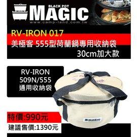 【CAMP-LAND】美極客 555型荷蘭鍋專用收納袋/鑄鐵鍋12吋 30cm加大款 RV-IRON017
