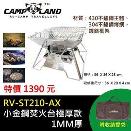 【CAMP-LAND】小金鋼焚火台1MM極厚款 M號.不繡鋼烤肉爐.附提袋.荷蘭鍋架 RV-ST210-AX