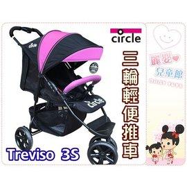 麗嬰兒童玩具館~德國circle專櫃TREVISO 3S 三輪手推車/嬰兒手推車/加大前輪輕便車