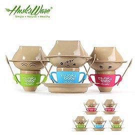 【紫貝殼】『DC43』美國 Husk's ware 兒童餐具組 經典人偶款【稻殼纖維材質,安全實用 】【保證公司貨●品質有保證】