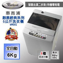 ^~^~^~單身外宿最 ^~^~^~Whirlpool惠而浦 創易 系列6公斤洗衣機含運送