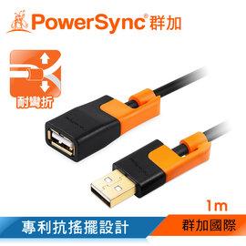 群加 Powersync USB AF To USB 2.0 AM 480Mbps 耐搖擺