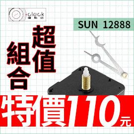 ~鐘點站~太陽SUN 12888~D16  ~ 跳秒機芯 螺紋高16mm  T056046