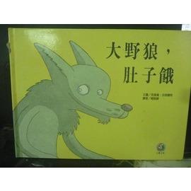 ~書寶 書T1╱少年童書_XGC~大野狼,肚子餓_賴靜雅 克雷莫.沙