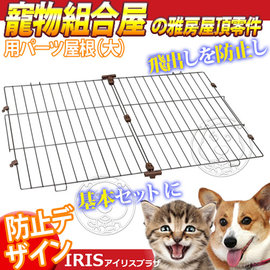 ~IRIS~IR~PCS~930Y寵物籠 屋雅房(屋頂零件)